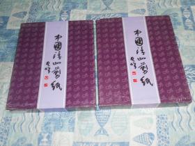 中国浮山剪纸:郑洪峨剪纸作品(共2册,册子尺寸:38*30cm)