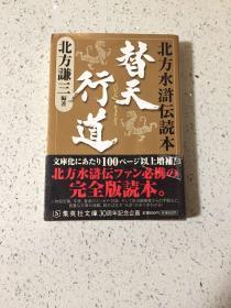日文原版水浒传