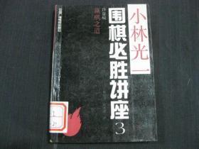 小林光一围棋必胜讲座(3)终盘编:赢棋之道