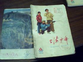 上海少年(1974年1.2.3期)合售