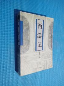 西游记——中国古典小说名著普及版书系.
