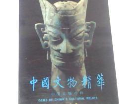中国文物精华 1990