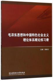 毛泽东思想和中国特色社会主义理论体系概论练习册