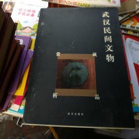 武汉民间文物藏品赏析