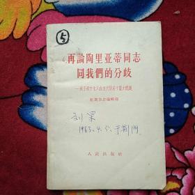 再论陶里亚蒂同志同我们的分歧(刘杲签名实物拍照;内有划痕;书写;