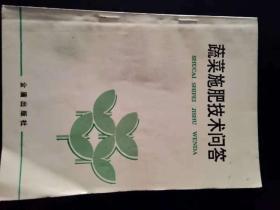 蔬菜施肥技术问答