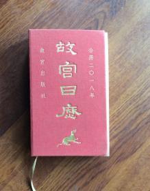 故宫日历——公历2018年