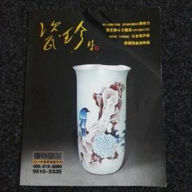 瓷珍 博物藏品2011年春季瓷器专刊