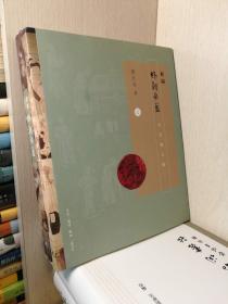 新编终朝采蓝:古名物寻微