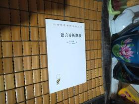 语言分析纲要:汉译世界学术名著丛书【一版一印】