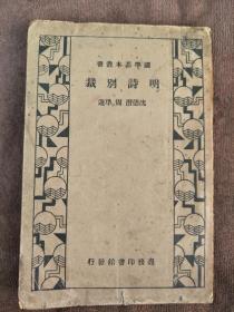 国学基本丛书:明诗别裁 (民国二十二年初版民国二十三年再版)
