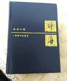 辞海    农业分册