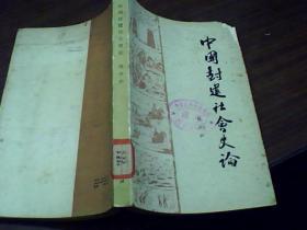 中国封建社会史论
