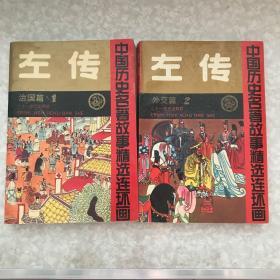 中国历史名著故事精选连环画:左传1治国篇,2外交篇
