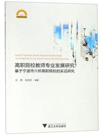 高职院校教师专业发展研究:基于宁波市六所高职院校的实证研究/宁波学术文库