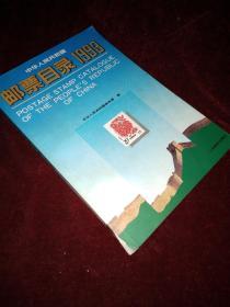 中华人民共和国邮票目录1993