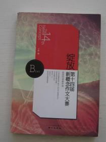 绽放:第十四届新概念作文大赛获奖作者新作选(B卷)【品好,内页干净】