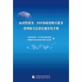 政府性债务、PPP和政府购买服务管理相关法律法规实用手册