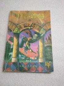 哈利·波特与魔法石(正版)