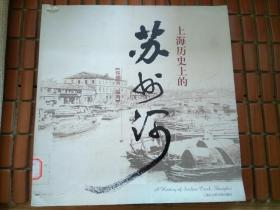 上海历史上的苏州河