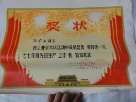 1977年老奖状:张宝山 工业学大庆(三门峡水力发电厂革委会)