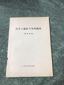 历史上儒法斗争的概况