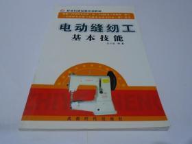 电动缝纫工基本技能(新书)