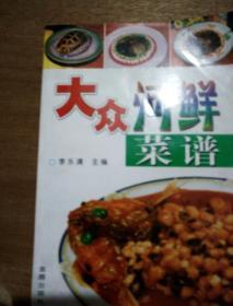 大众河鲜菜谱