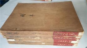 剧本 月刊 1957年全年1--12册全   中国戏剧家协会上海分会藏书    有上海作家作家鲁山 汤军元 签名借书卡