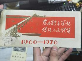 《1966-1976 热烈庆祝伟大领袖毛主席 7.16畅游长江十周年 武汉地区渡江游泳活动指挥部》