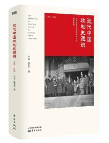 近代中国政制史通识