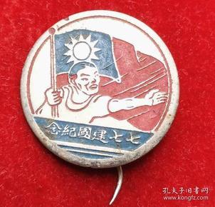 七七建国纪念章