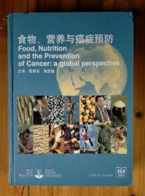 食物、营养与癌症预防