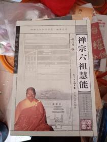 禅宗六祖慧能——岭南文化知识书系 南粤先贤