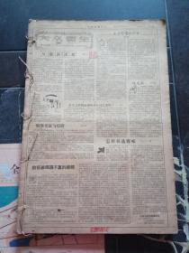 大众卫生报合订本1955年12.7-58年5.7(98-221期)