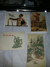 60年代贺卡明信片