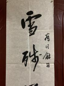 方志恩书法作品(对联)