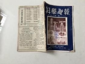民国旧书 科学画报 三十二年九月 第十卷 第二期