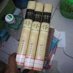 交通银行史料(1986-2001)(第3卷) (全3册)(16开精装),