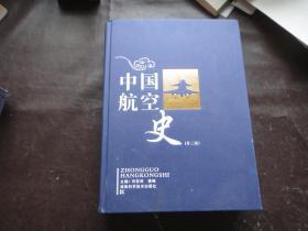 中国航空史