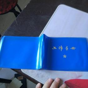 老笔记本封皮  ——工作手册五角星