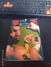 拳王 (中外书摘丛书海外系列),1991年版一版一印,仅5千册