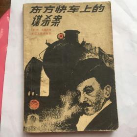 正版现货 东方快车上的谋杀案 〔英〕,阿•克里斯蒂 著 宋兆霖 镕榕 译 浙江人民出版社出版 图是实物