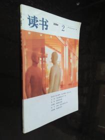 读书 2004 2