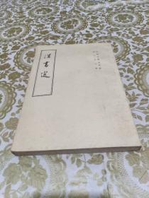 汉书选(中国史学名著选)中华书局
