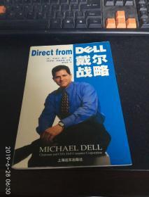 戴尔战略 M.戴尔著  / 上海远东出版社 / 1999-01 一版一印