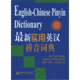 最新实用英汉拼音词典