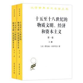 十五至十八世纪的物质文明、经济和资本主义(第一卷):日常生活的结构 :可能和不可能