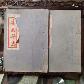 乐安县志 二册