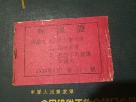 听课证(1956年政治宣传部)